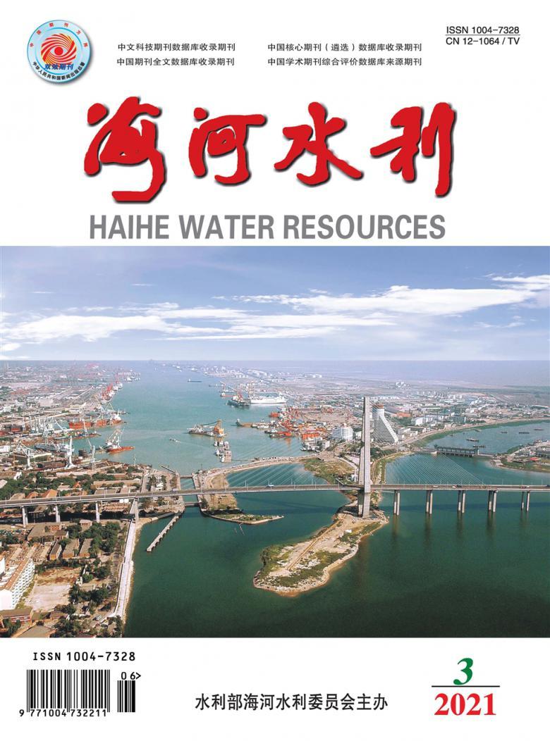 海河水利杂志