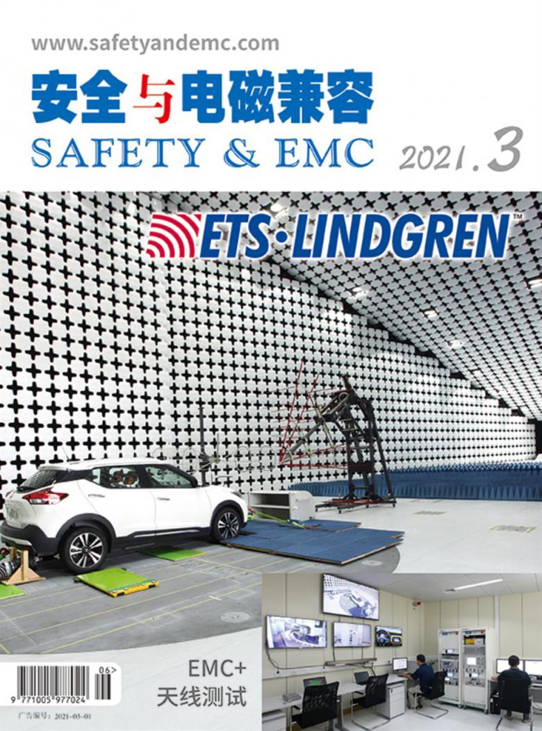 安全与电磁兼容杂志