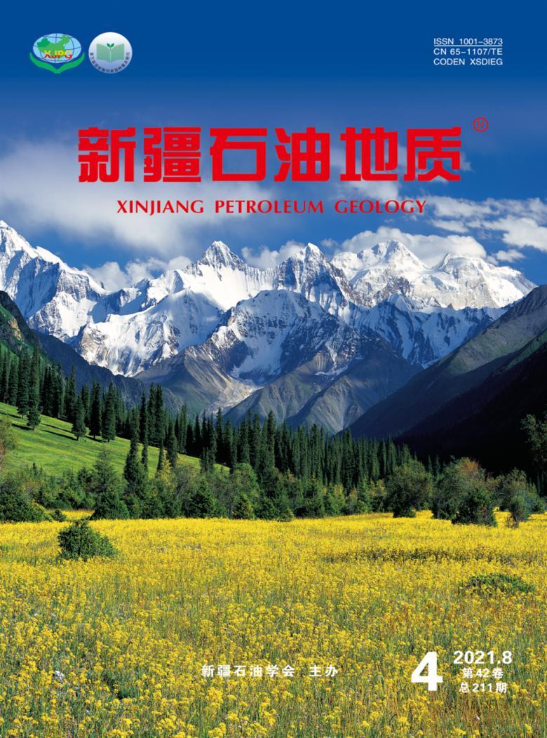 新疆石油地质杂志