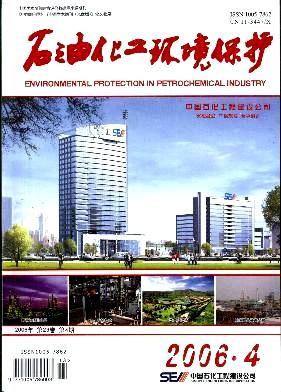 石油化工环境保护杂志