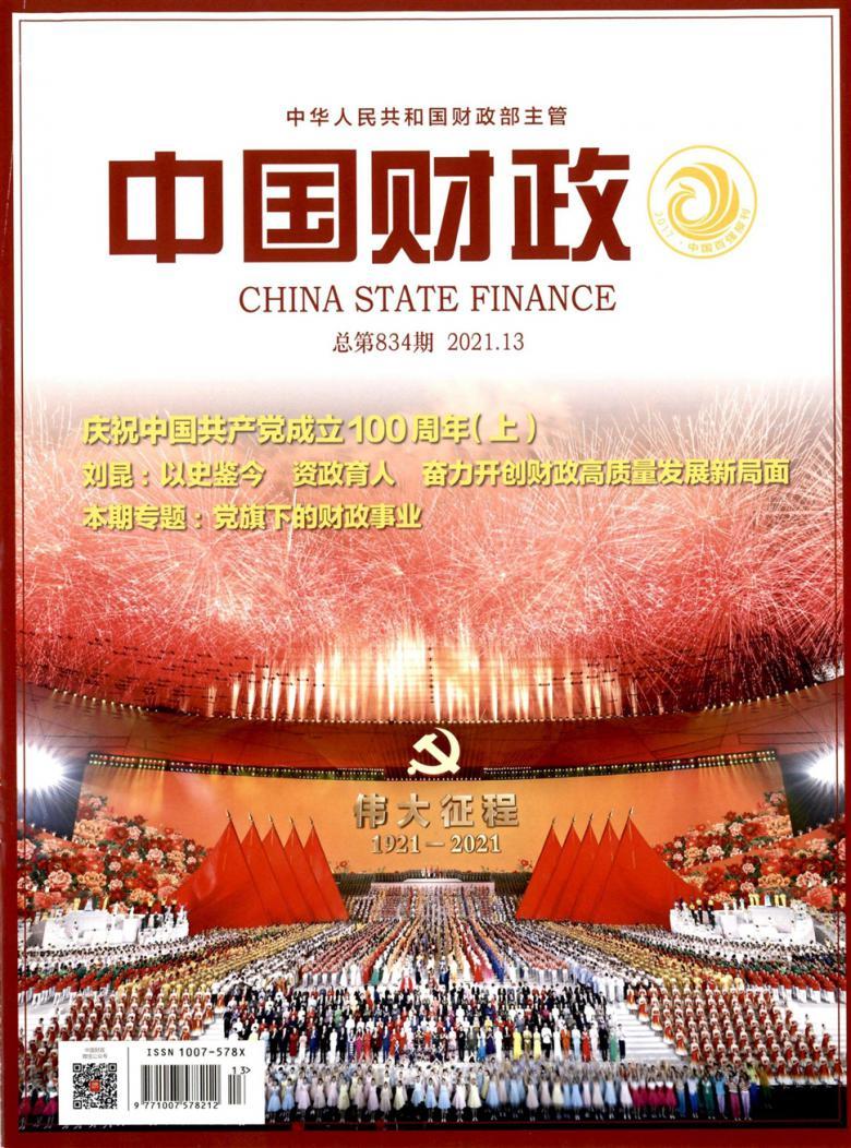 中国财政杂志