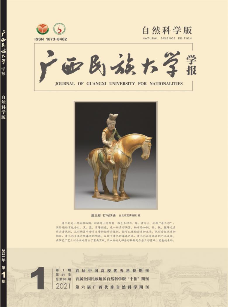 广西民族大学学报杂志