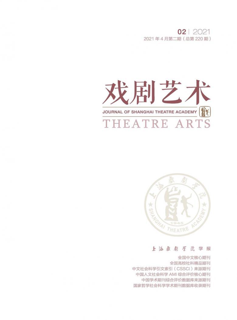 戏剧艺术杂志