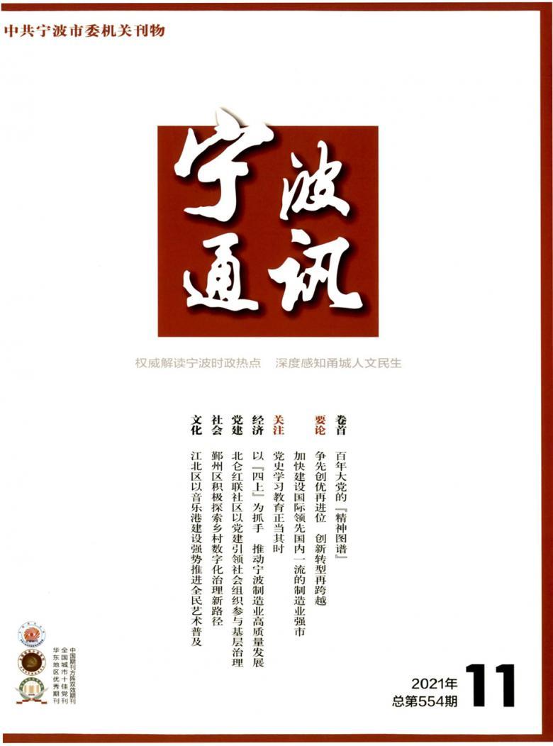 宁波通讯杂志
