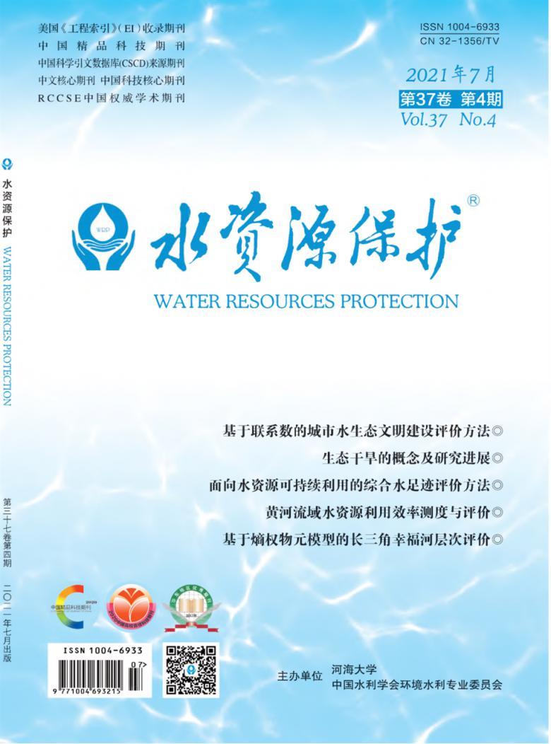 水资源保护杂志