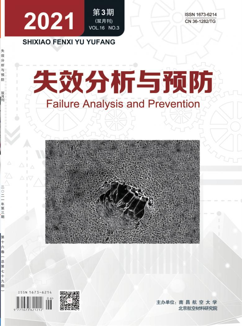 失效分析与预防杂志