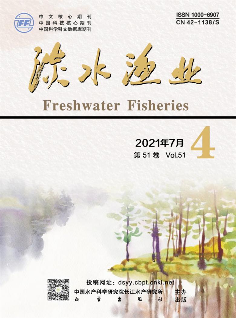 淡水渔业杂志