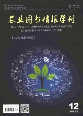 农业图书情报学刊杂志