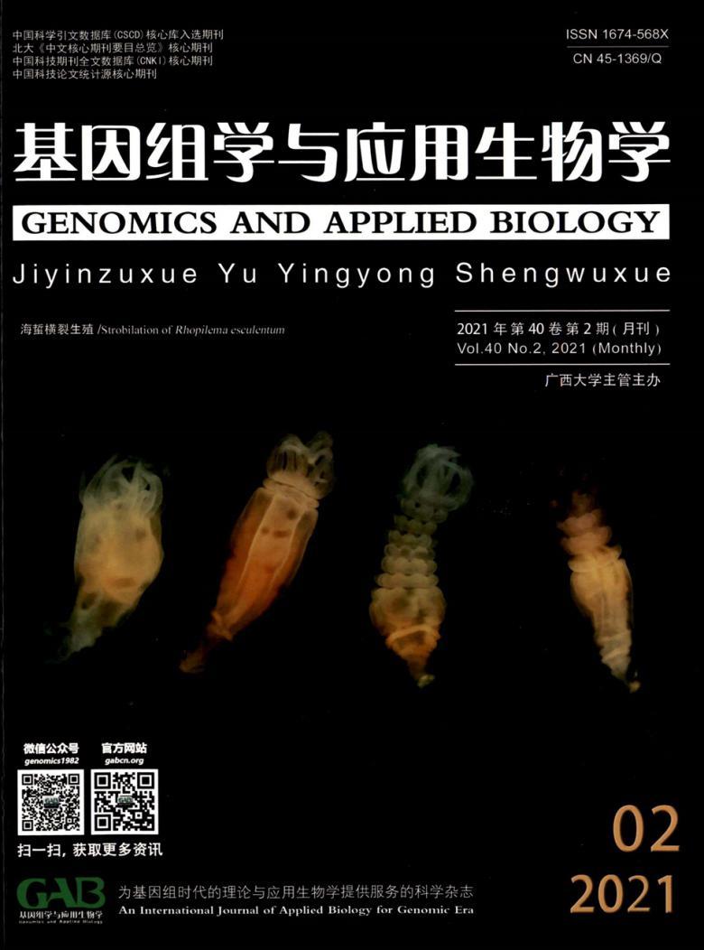 基因组学与应用生物学杂志