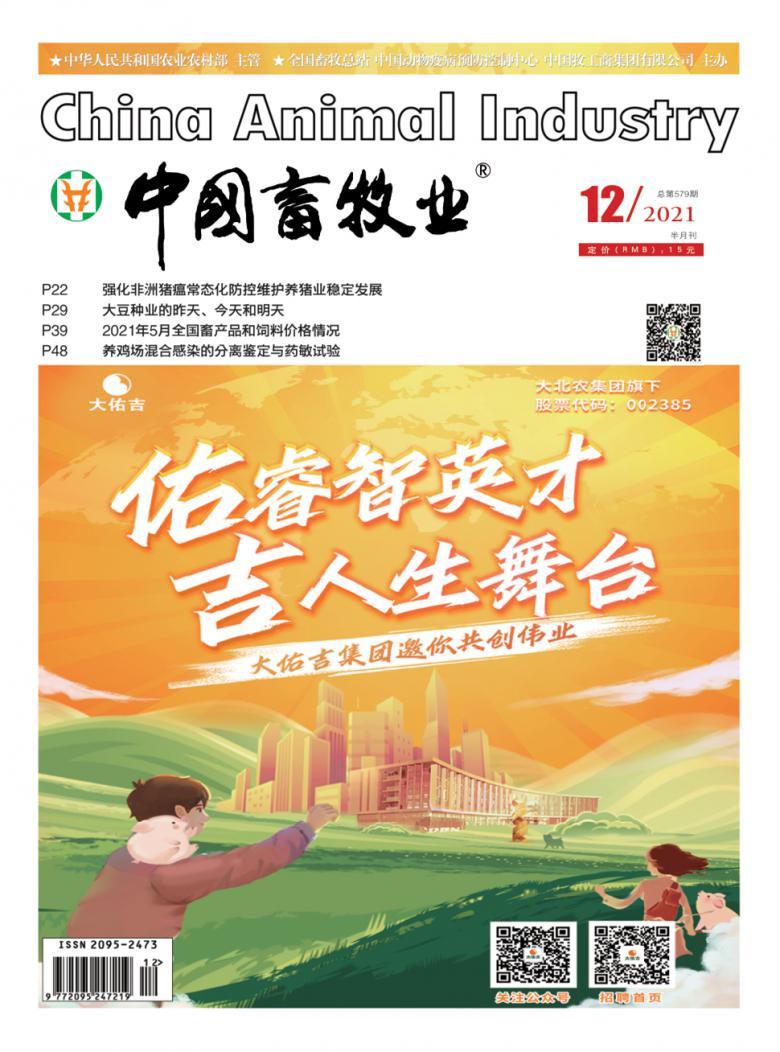 中国畜牧业杂志