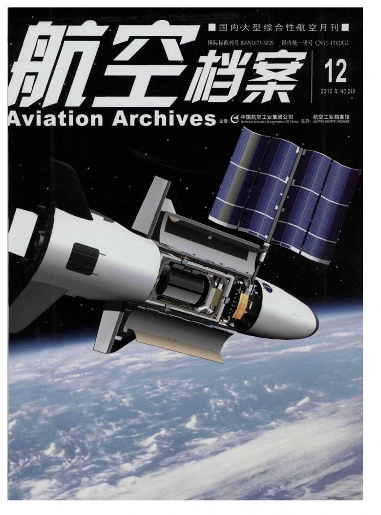 航空档案杂志