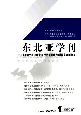 东北亚学刊杂志