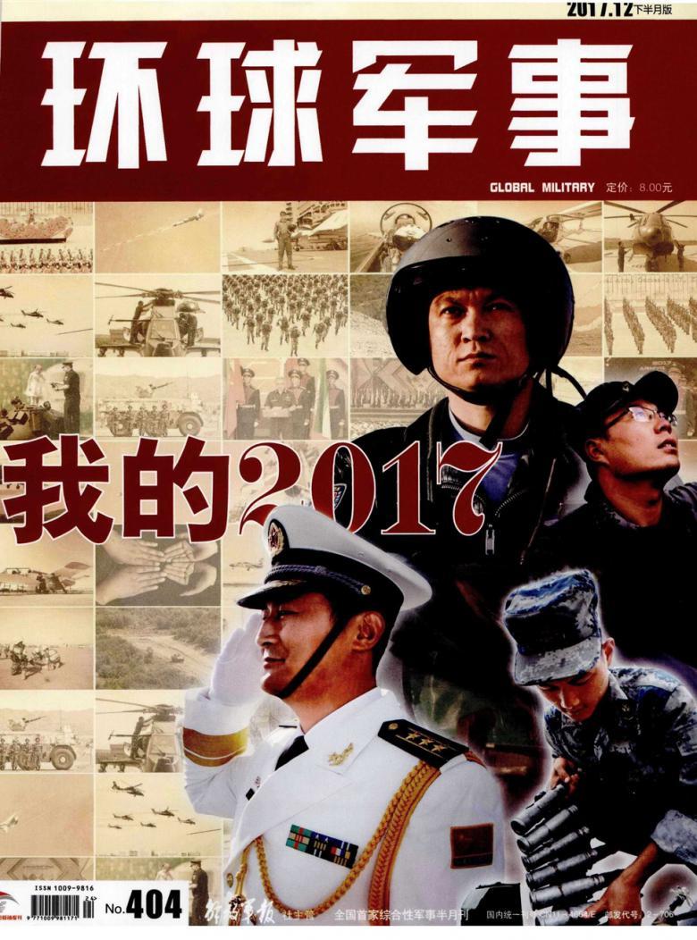 环球军事杂志
