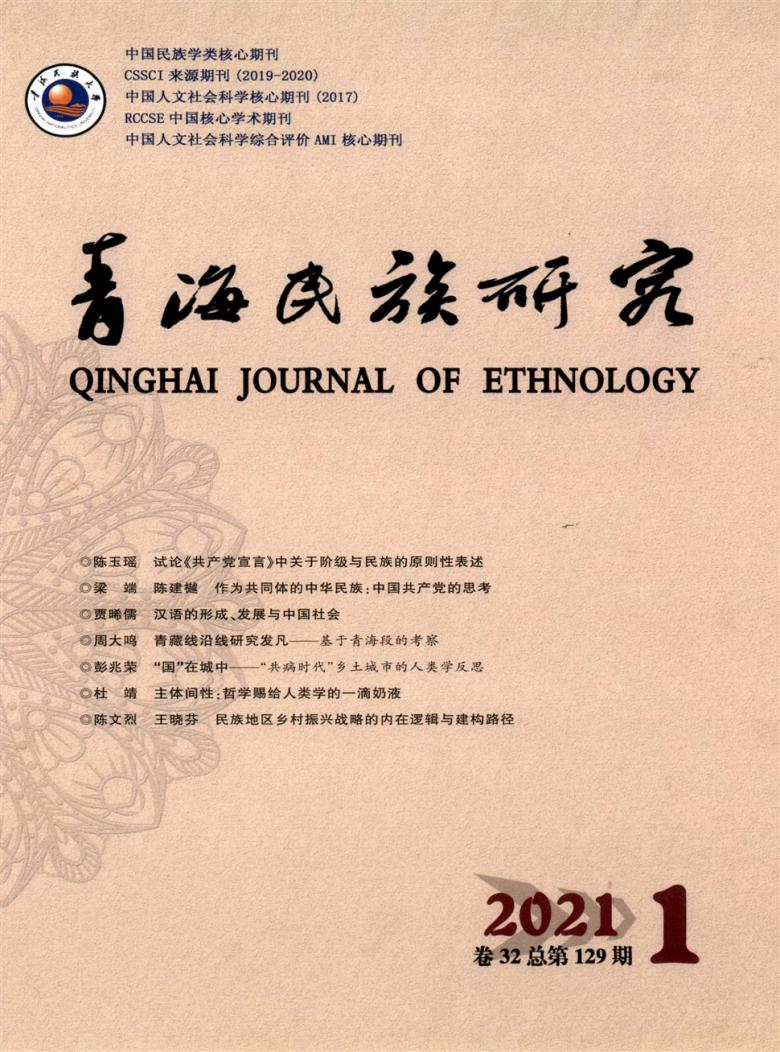 青海民族研究杂志