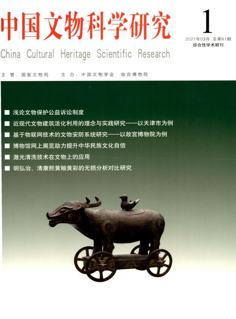 中国文物科学研究杂志