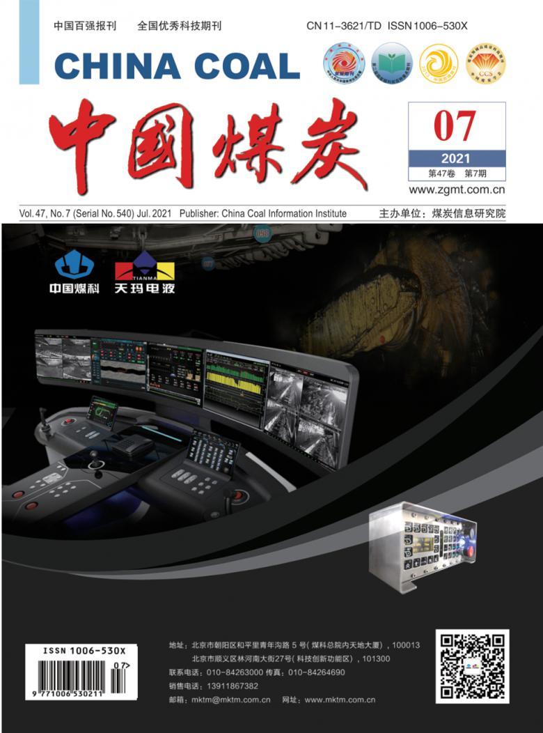 中国煤炭杂志