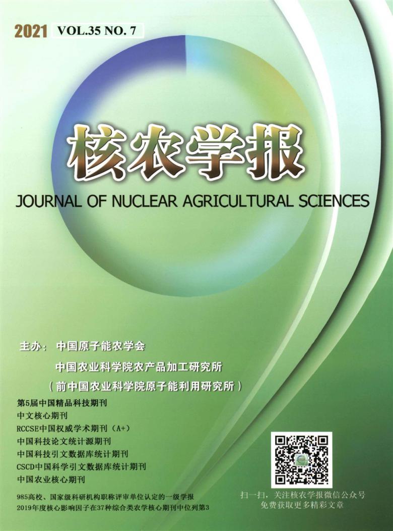 核农学报杂志