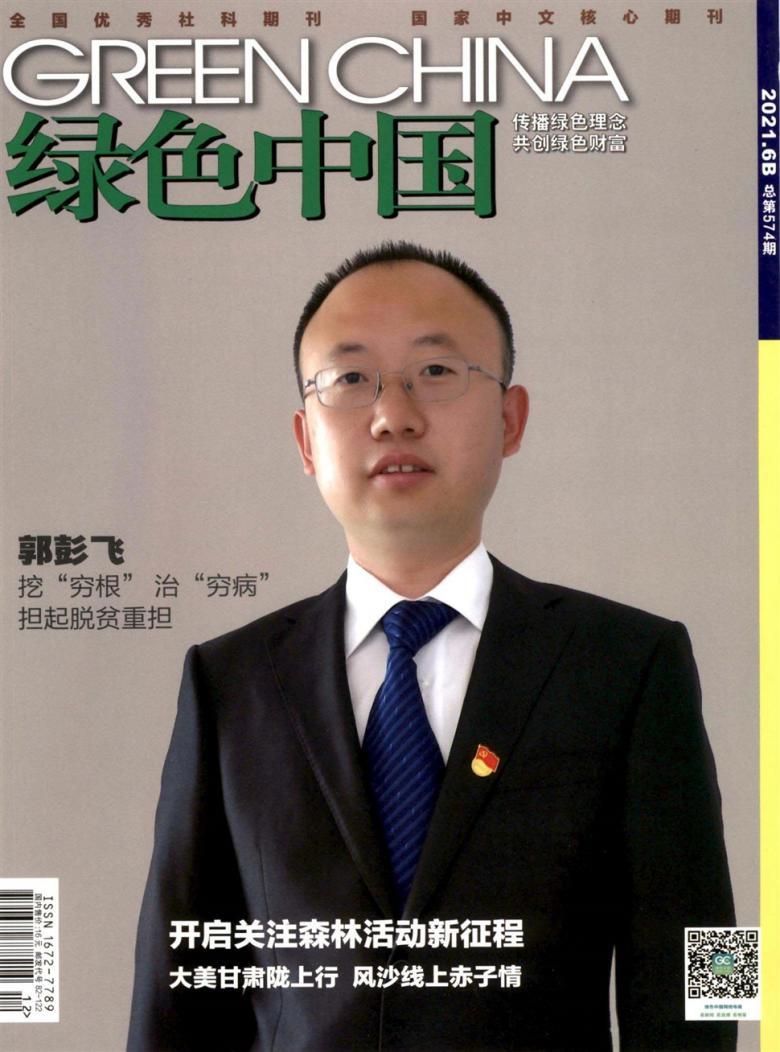 绿色中国杂志