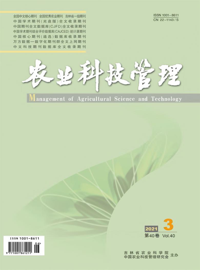 农业科技管理