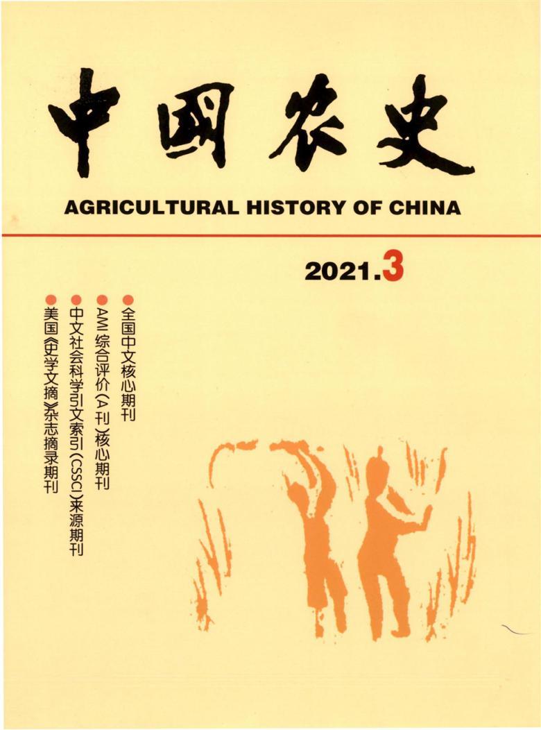 中国农史杂志
