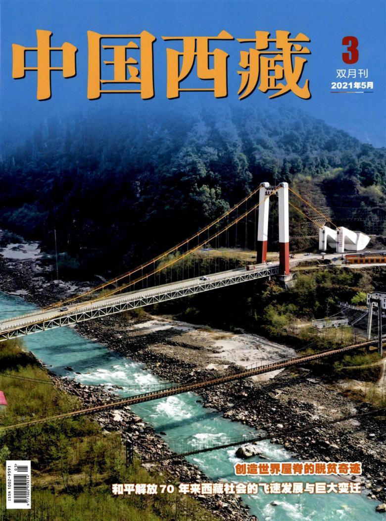 中国西藏杂志