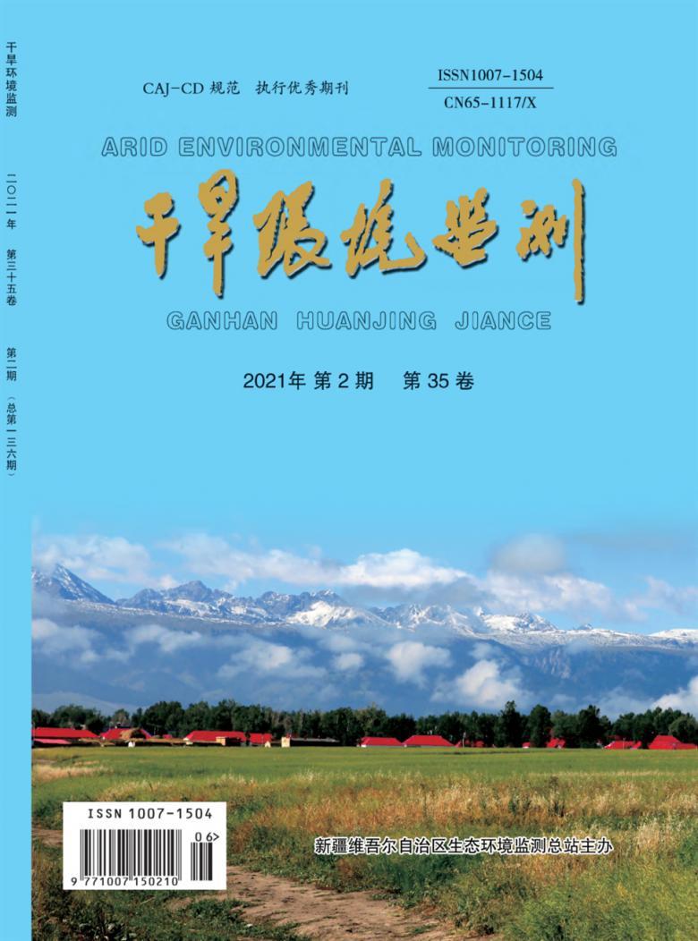 干旱环境监测杂志