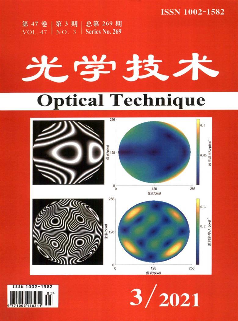 光学技术杂志