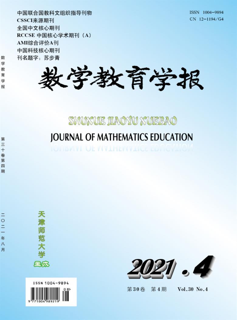 数学教育学报杂志
