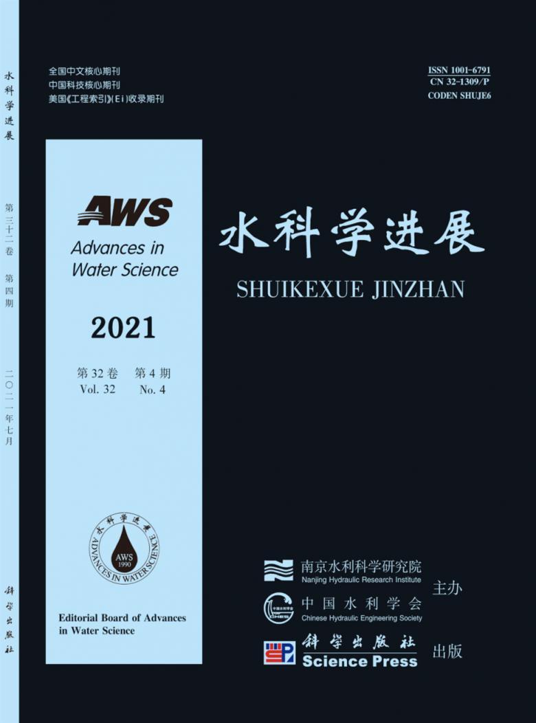 水科学进展杂志