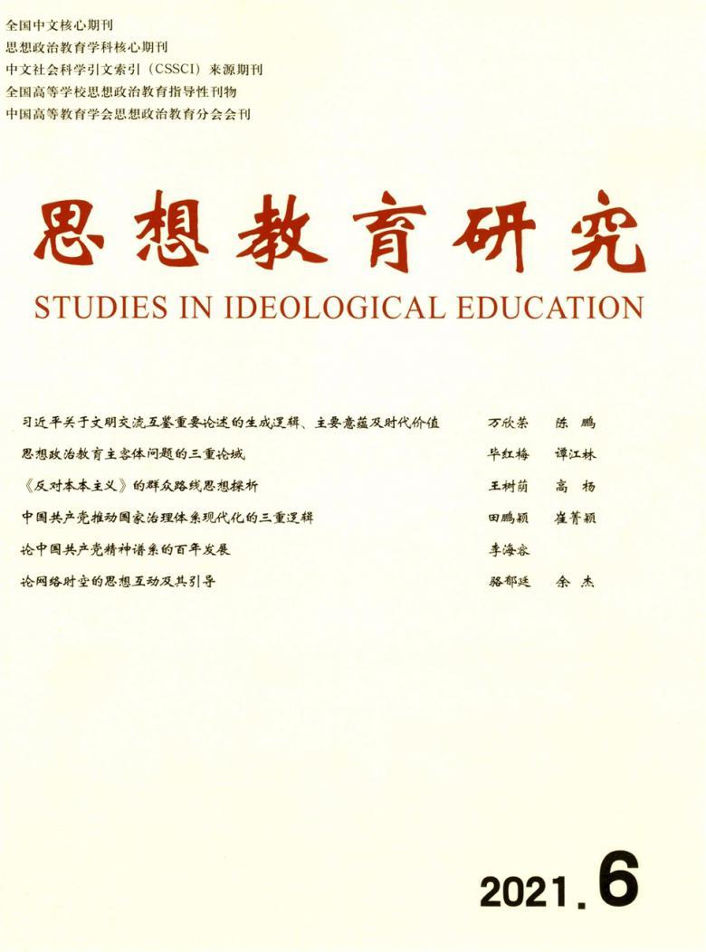 思想教育研究杂志