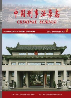中国刑事法杂志