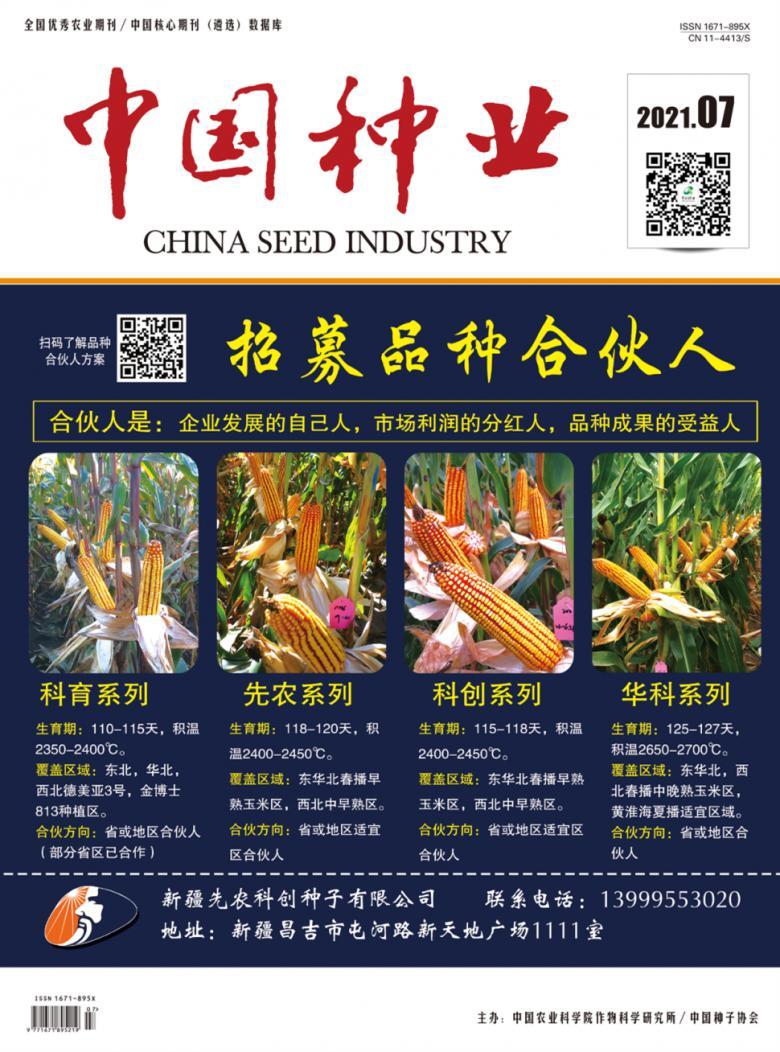中国种业杂志