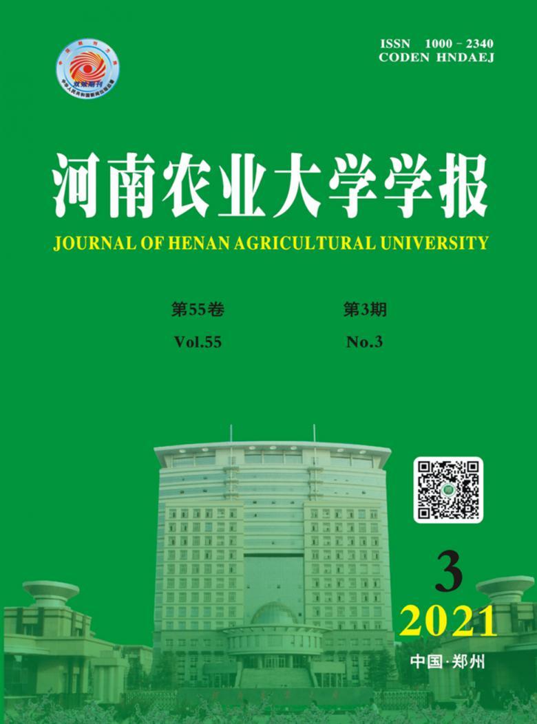 河南农业大学学报杂志