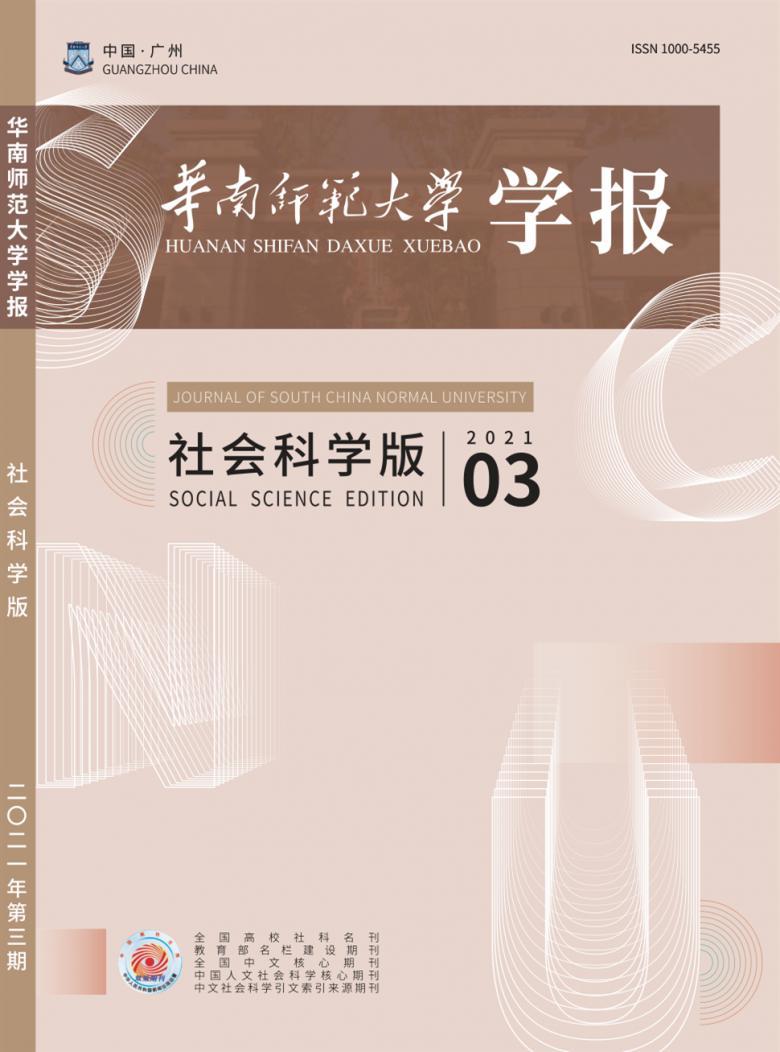华南师范大学学报杂志