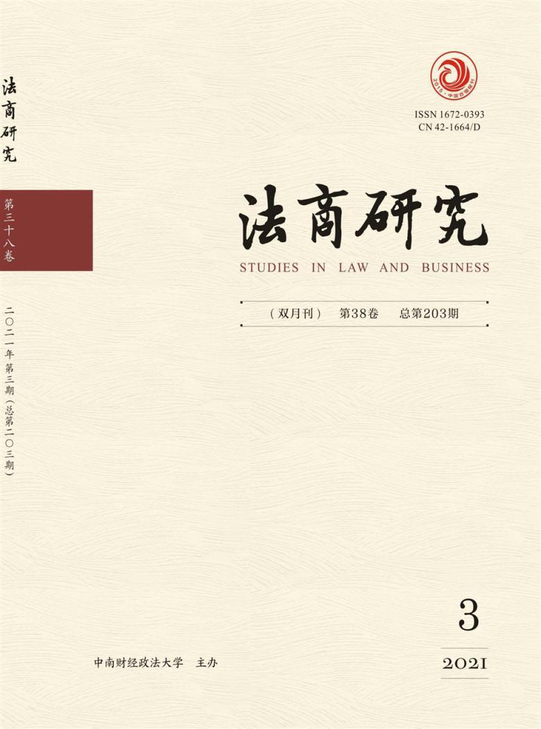 法商研究杂志