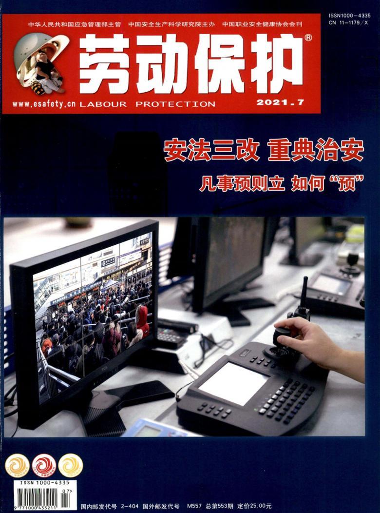 劳动保护杂志