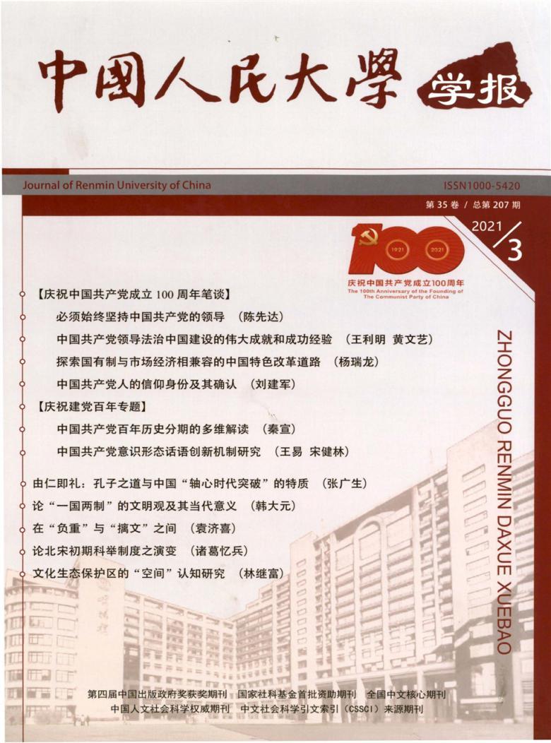中国人民大学学报杂志