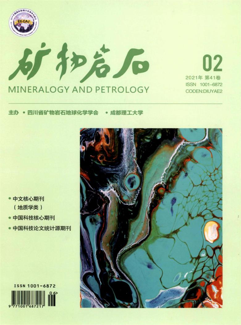 矿物岩石杂志