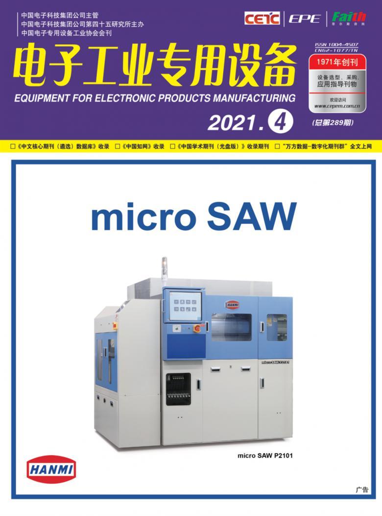 电子工业专用设备杂志