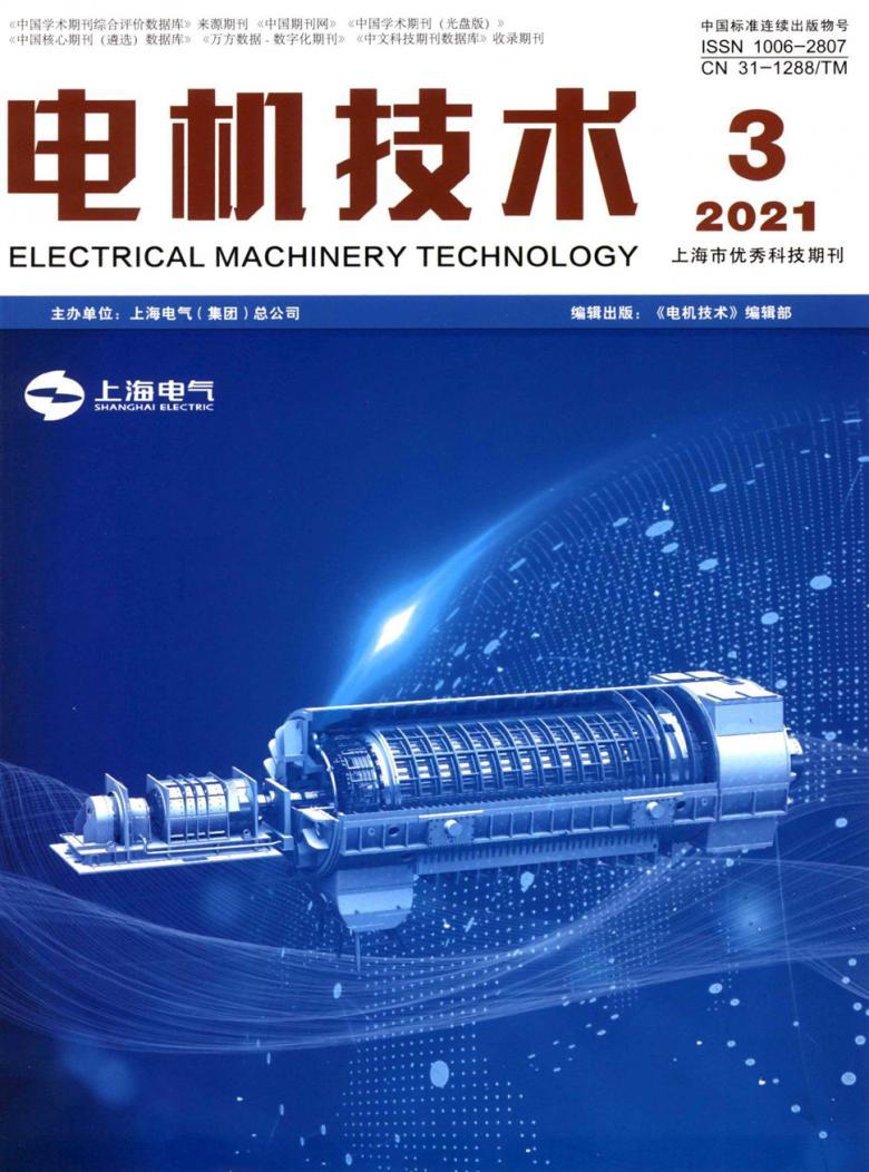 电机技术杂志