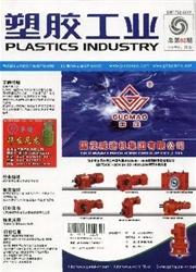 塑胶工业杂志