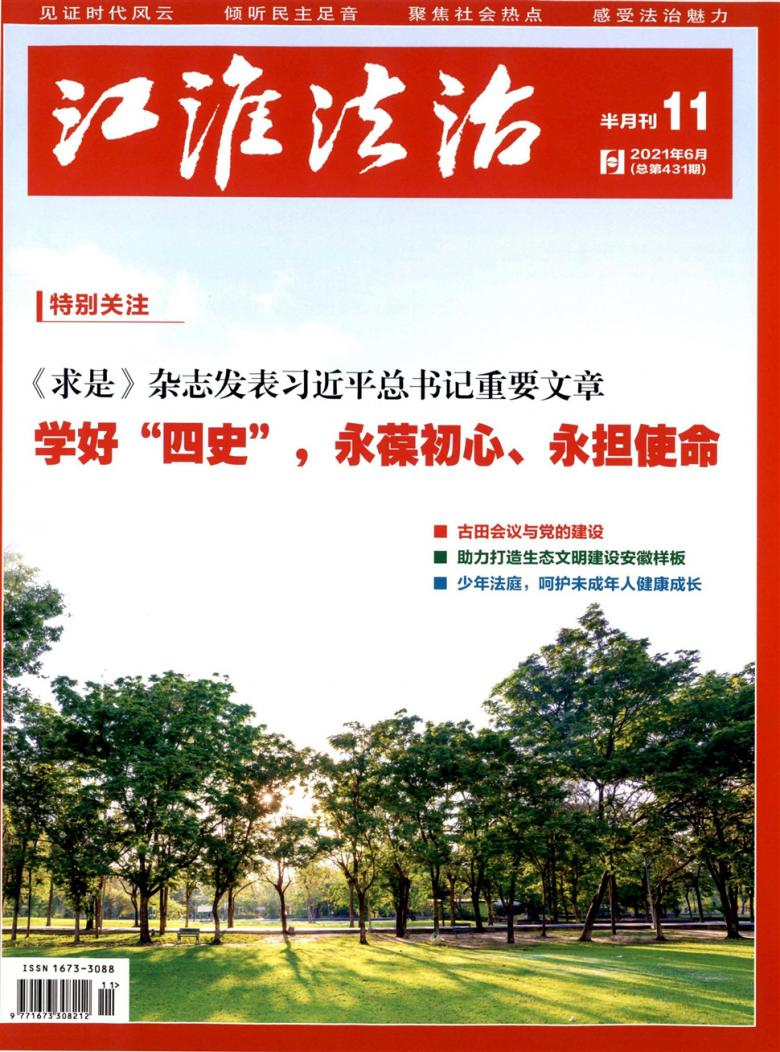 江淮法治杂志