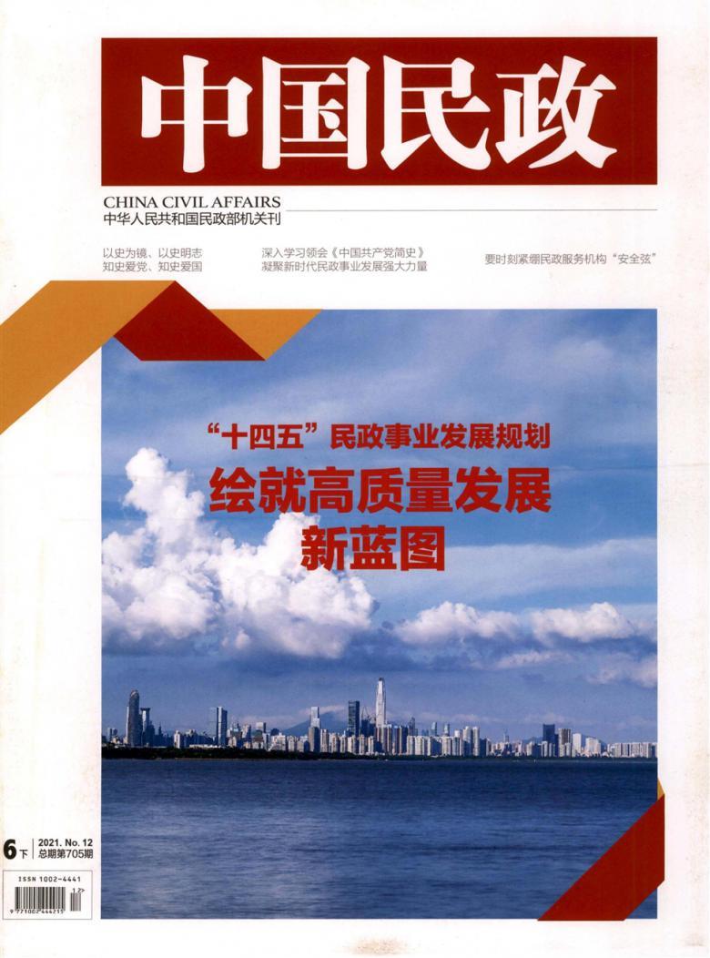 中国民政杂志