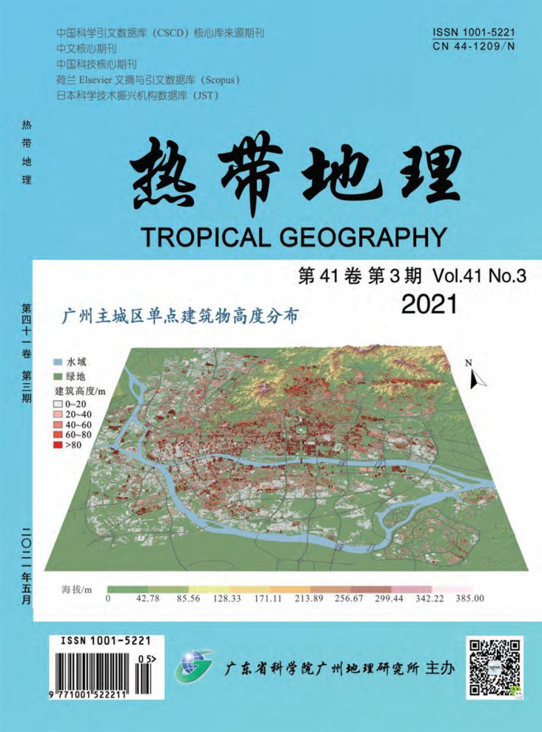 热带地理杂志