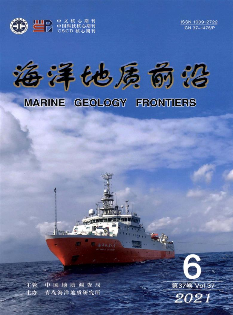 海洋地质前沿杂志