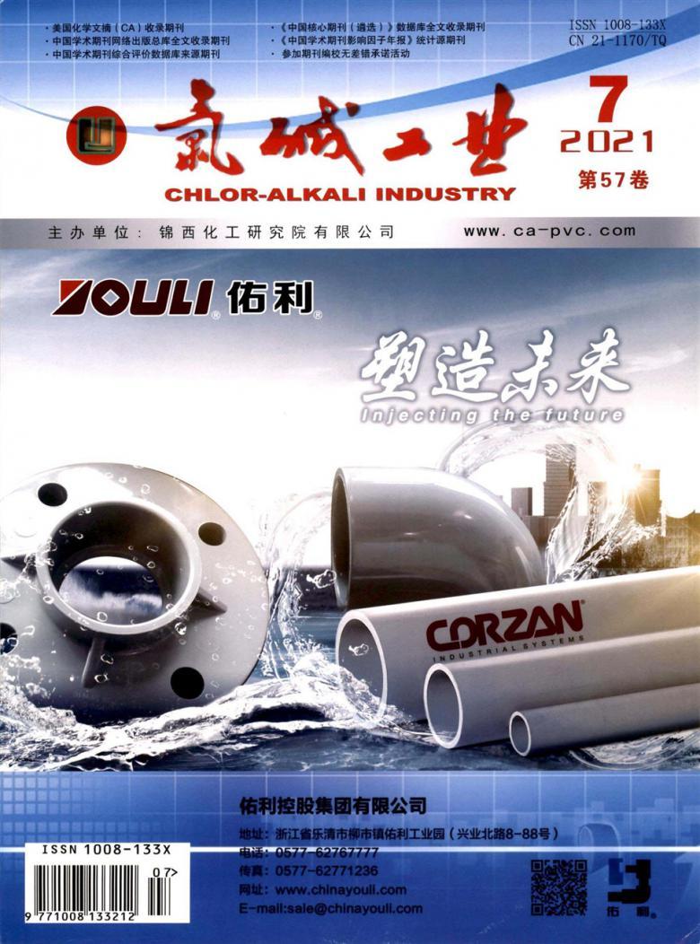 氯碱工业杂志