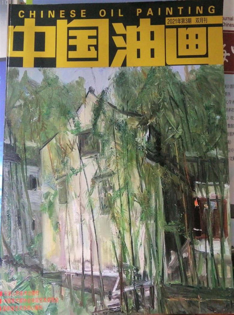 中国油画杂志