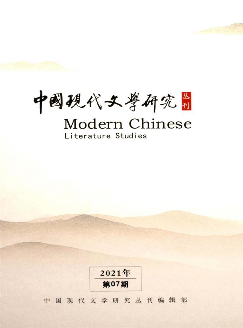 中国现代文学研究丛刊杂志