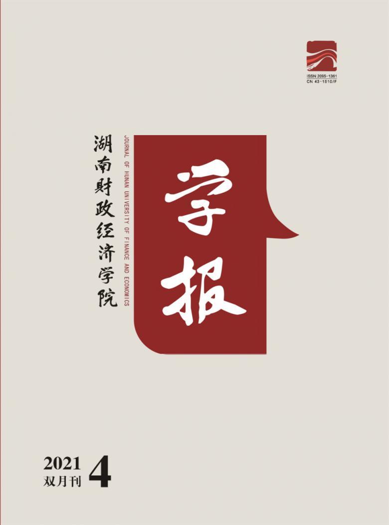 湖南财政经济学院学报杂志