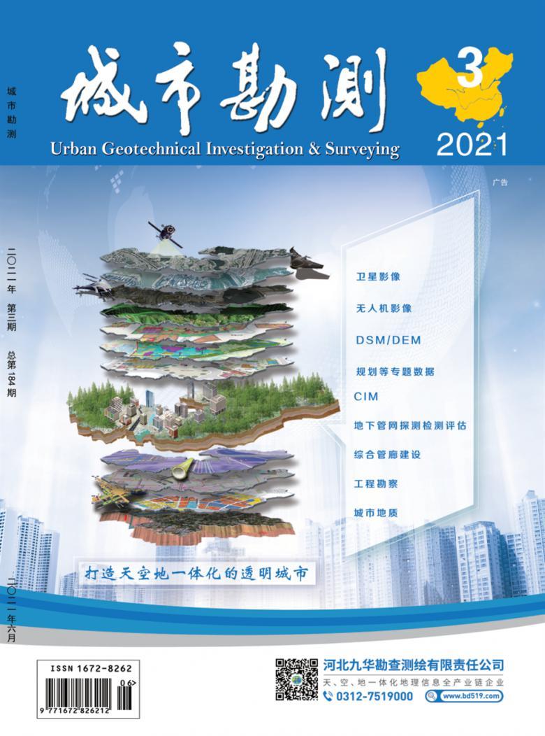 城市勘测杂志